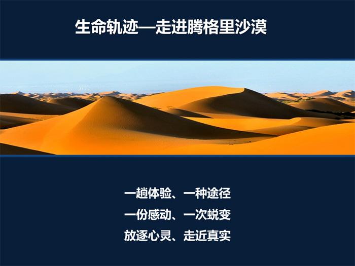 生命軌跡——穿越騰格里沙漠,感受生命的奇跡,鍛造第一團隊